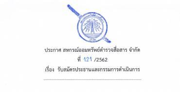 ประกาศ สหกรณ์ออมทรัพย์ตำรวจสื่อสาร จำกัด เรื่อง การรับสมัครประธานและกรรมการดำเนินการ ประจำปี 2563