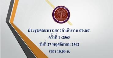 ประธาน สอ.สส. ร่วมประชุมกรรมการดำเนินการสหกรณ์ตำรวจสื่อสารครั้งที่ 1/2563
