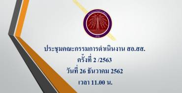 พล.ต.ต.ธนธัช น้อยนาค ประธาน สอ.สส. ร่วมประชุมกรรมการดำเนินการสหกรณ์ตำรวจสื่อสารครั้งที่ 2/2563