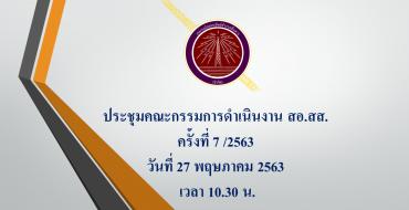 พล.ต.ต.ธนธัช น้อยนาค ประธาน สอ.สส. ร่วมประชุมกรรมการดำเนินการสหกรณ์ตำรวจสื่อสารครั้งที่ 7/2563