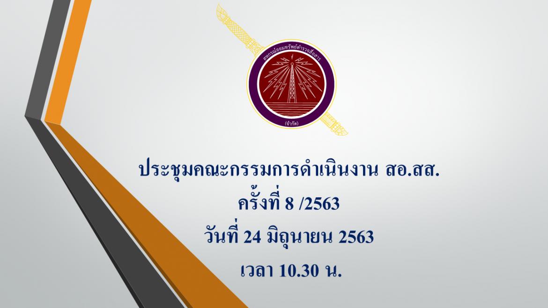 พล.ต.ต.ธนธัช น้อยนาค ประธาน สอ.สส. ร่วมประชุมกรรมการดำเนินการสหกรณ์ตำรวจสื่อสารครั้งที่ 8/2563