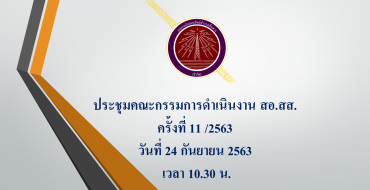 พล.ต.ต.ธนธัช น้อยนาค ประธาน สอ.สส. ร่วมประชุมกรรมการดำเนินการสหกรณ์ตำรวจสื่อสารครั้งที่ 11/2563