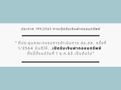 ประกาศ (199/2563) เรื่อง การเปิดรับเงินฝากออมทรัพย์